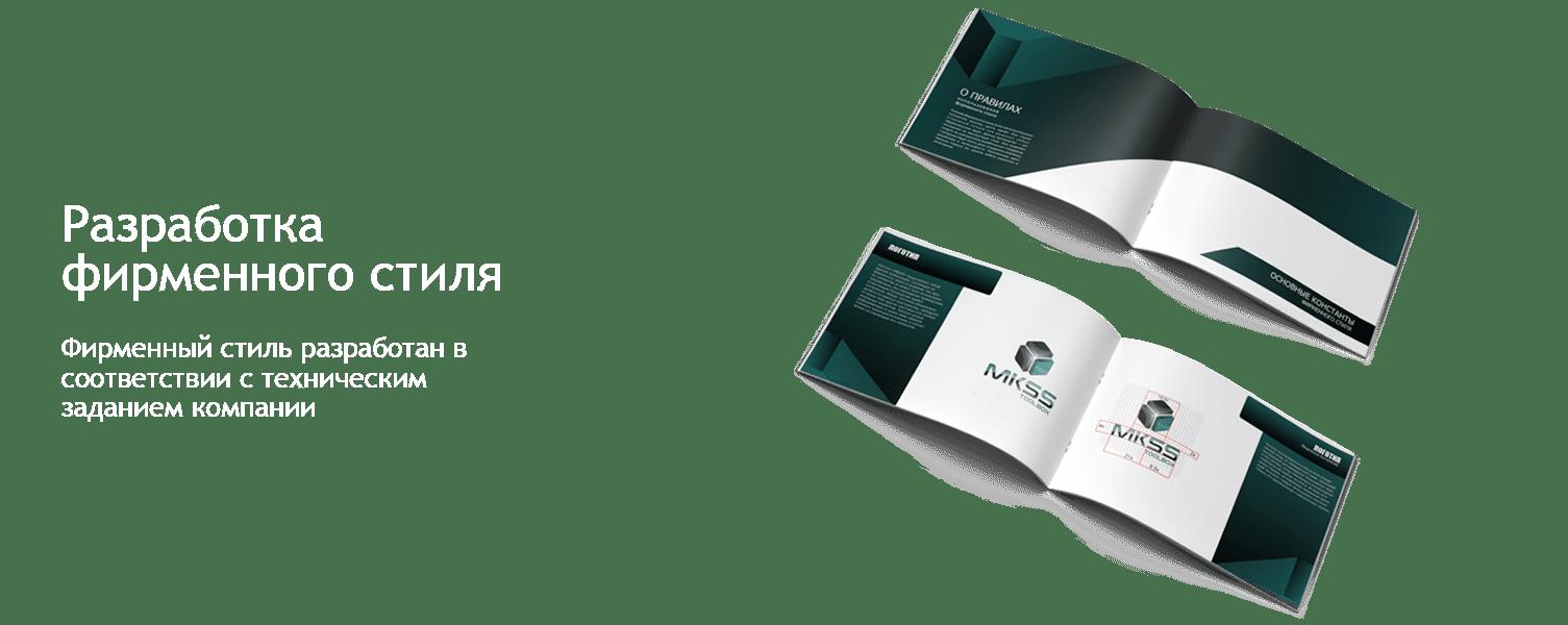 MKSS-Toolbox